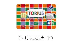 トリアスJCBカード