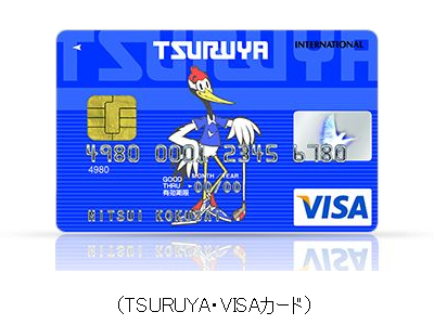 TSURUYA・VISAカード