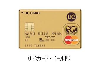 UCカード・ゴールド