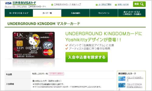 UNDERGROUND KINGDOM・マスターカード