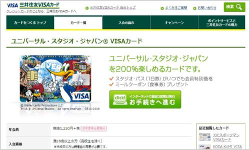 ユニバーサル・スタジオ・ジャパン・VISAカード