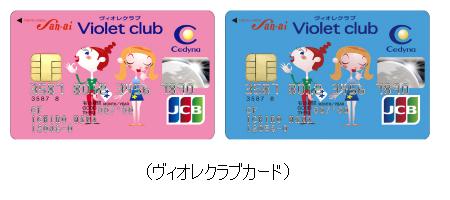 ヴィオレクラブカード