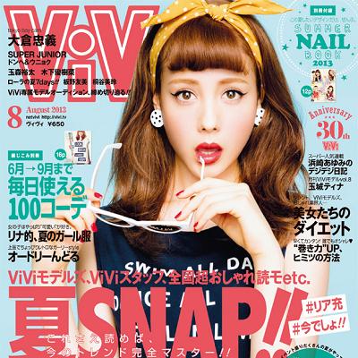 雑誌「ViVi」