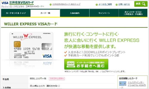 WILLER EXPRESS VISAカード
