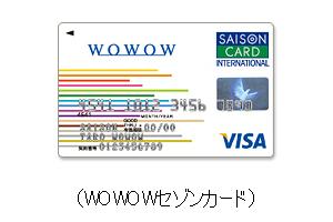 WOWOWセゾンカード