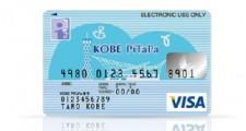 KOBE PiTaPaカードはPiTaPa機能...