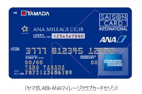 ヤマダLABI・ANAマイレージクラブカードセゾン・アメリカン・エキスプレス・カード